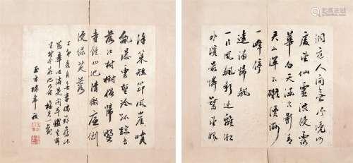 陈希祖先生写诗册 纸本图片