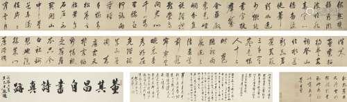 董其昌 1555-1636 行书诗六篇