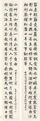 杨沂孙(1812~1881) 己卯(1879)年作 楷书龙门对 对联 纸本