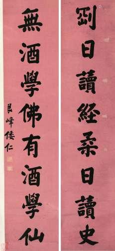 倭仁(1804~1871) 楷书八言联 对联 洒金笺