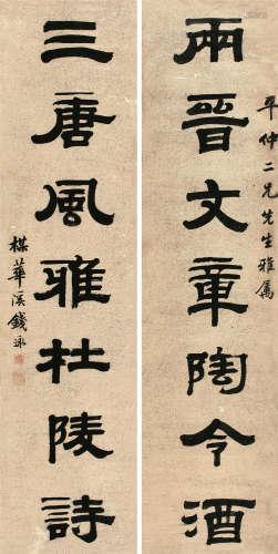 钱泳(1759~1844) 隶书七言联 对联 洒金笺