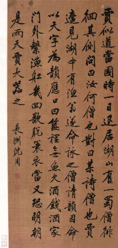 沈周(1427~1509) 行书 立轴 绢本