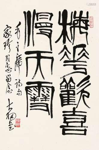"""陈大羽(1912~2001) 篆书""""梅花欢喜漫天雪"""" 镜片 纸本"""