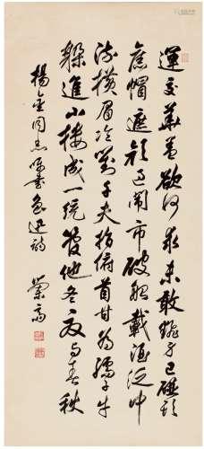 任政(1916~1999) 行书 鲁迅诗 镜片 纸本