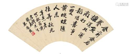 朱屺瞻(1892~1996) 1961年作 行书 陆游诗 扇面 纸本