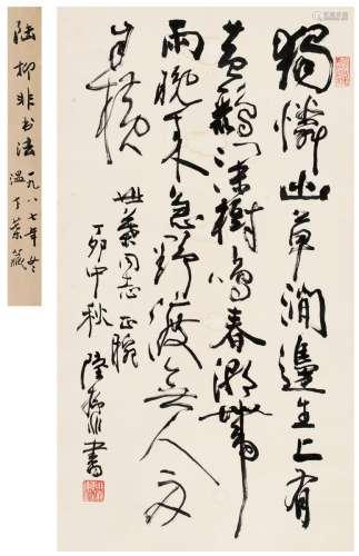陆抑非(1908~1997) 1987年作 行书 七言诗 立轴 纸本