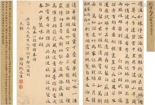 阮芝生(1734~1782) 致傅王露送别诗 (一帧二页) 镜片 纸本