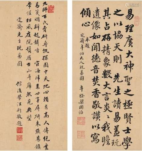 梁国治(1723~1786)  汪新(1726~1798) 陈法玩易图题咏 (一帧二页) 镜片 纸本