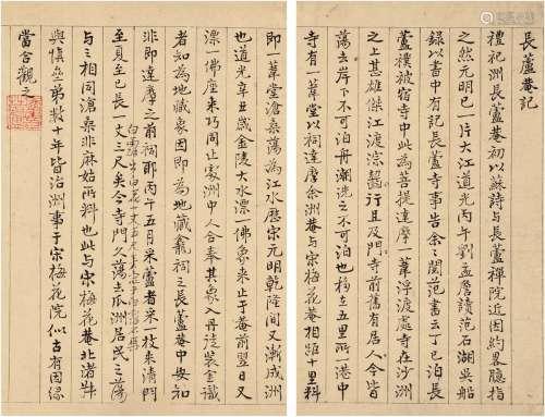阮元(1764~1849) 行书 长芦庵记 (一帧二页) 镜片 纸本