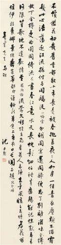沈尹默(1883~1971) 行书书法 立轴 水墨纸本