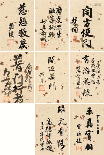 释圆瑛(1878~1953)  太虚(1890~1947)等 1946年作 1947年作 为菩提协会题匾 册页 水墨纸本