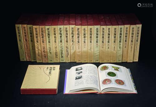 世界陶磁全集 22册全