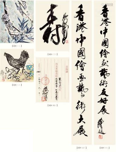 黄 胄(1925-1997) 书画明信片等六件
