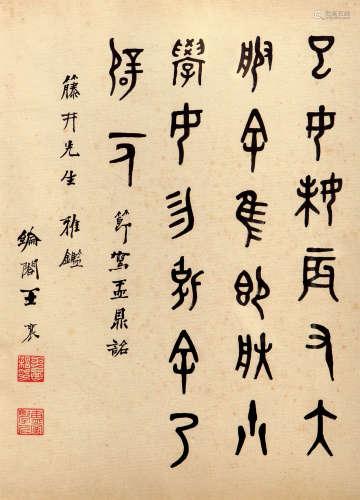 王 襄(1876-1965) 书法 纸本水墨 镜框