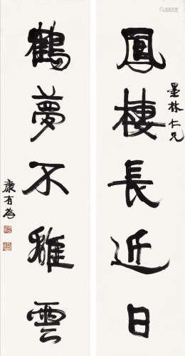 康有为(1858~1927) 隶书凤栖鹤梦五言联 立轴 纸本