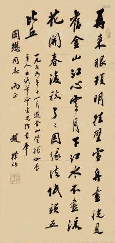 赵朴初 书法 镜芯 纸本