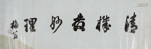 """铁保(1752~1824) 行书""""清机发妙理"""" 镜片 笺本"""