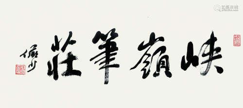 """陆俨少(1909~1993) 行书""""峡岭笔庄"""" 镜框 纸本"""