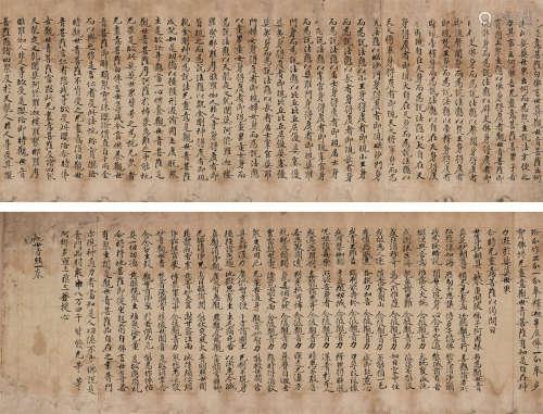 唐人写《观世音经》