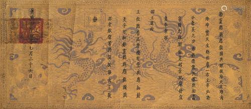 18至20世纪 越南敕命一组