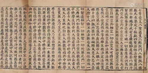 思溪藏《大般若波罗蜜多经》卷第二百九十六残叶