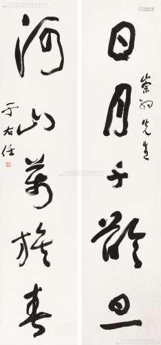 于右任(1879-1964) 行书五言联 立轴 水墨纸本