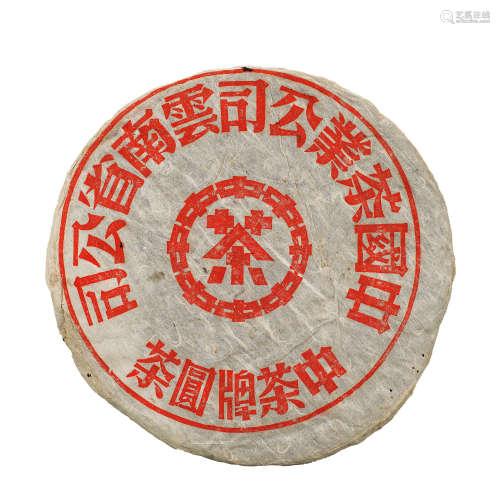五十年代 早期大字紅印青餅