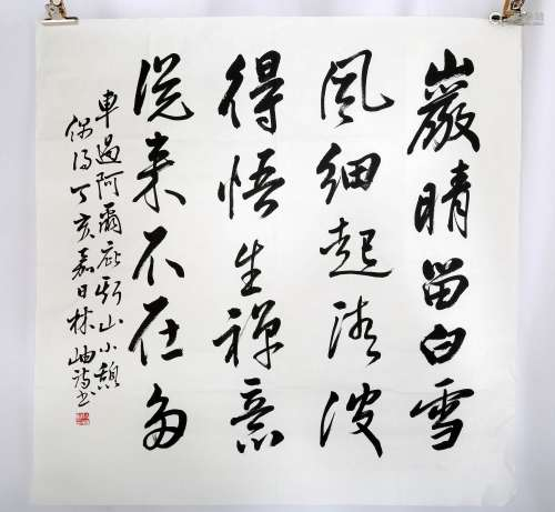 SIGNED LIN YOU. A INK ON PAPER CALLIGRAPHY HANGING. H511