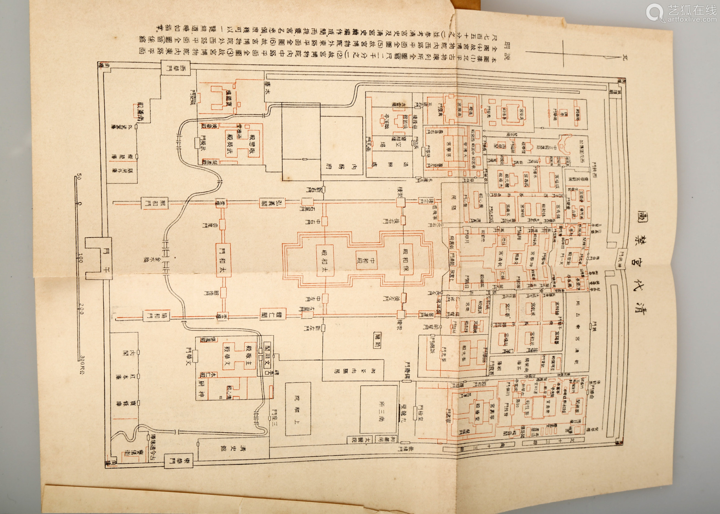 A MING AND QING DYNASTIES PALACE ARCHITECTURAL DRAWINGS AND PLANS BOOK.B027.