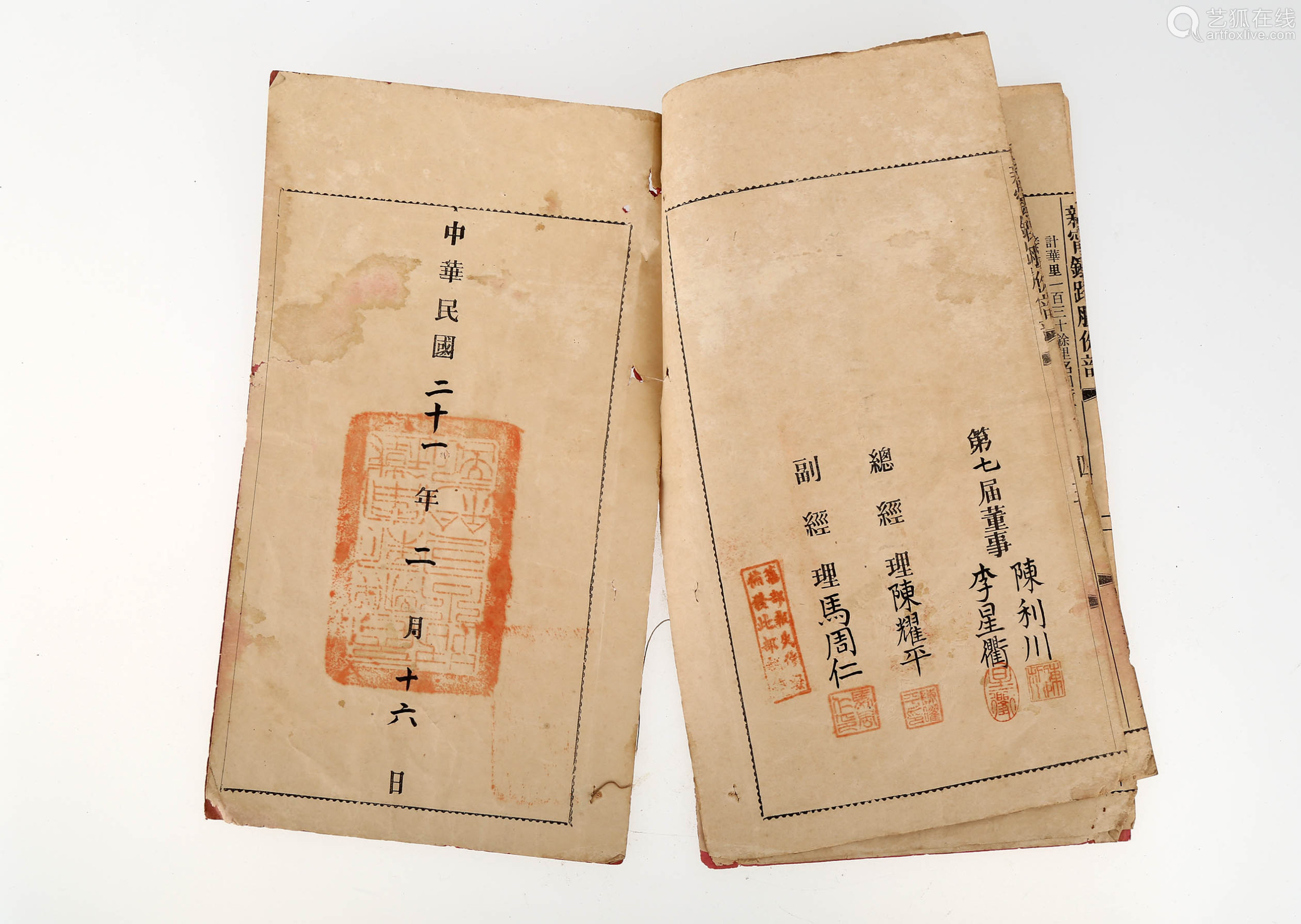 """A QING DYNASTY BOOKLET OF """"GUANGDONG XIN-MI RAILWAY CORPORATION"""" STOCK CERTIFICATES.PAGES 6. B028."""