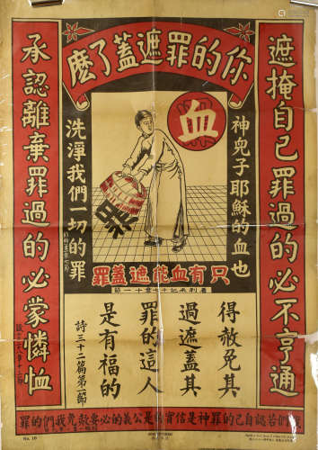 `IT SHALL BE FORBIDDEN TO DESERT INFANTS, AND THIS IS A CRIME`.POSTERS OF CHRISTIANITY IN CHINA