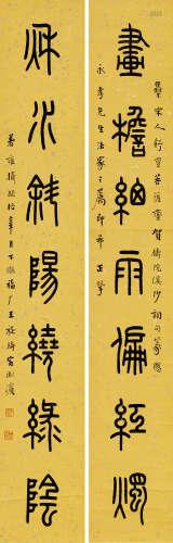 王福厂(1879~1960) 戊寅(1938)年作 篆书七言对句 立轴 对联 洒金纸本