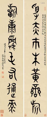 徐同柏(1775~1854) 道光庚子(1840)年作 篆书七言对句 立轴 对联 纸本