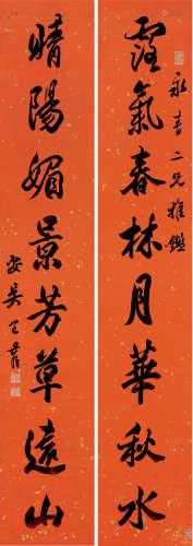 包世臣(1775~1855) 行书八言对句 立轴 对联 洒金纸本