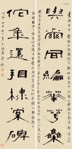 陈鸿寿(1768~1822) 丁卯(1807)年作 隶书七言对句 立轴 对联 纸本