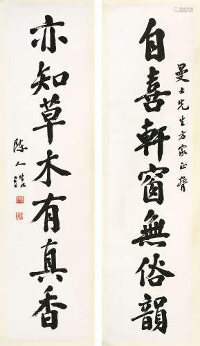 陈人浩 行书七言联 立軸 水墨紙本