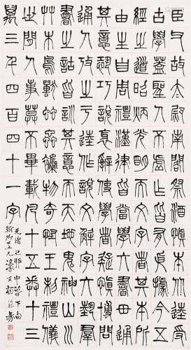 杨沂孙 小篆书法 立軸 水墨紙本1879年作