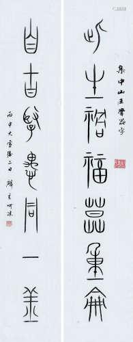 杨麟玄 书法对联 镜框 纸本