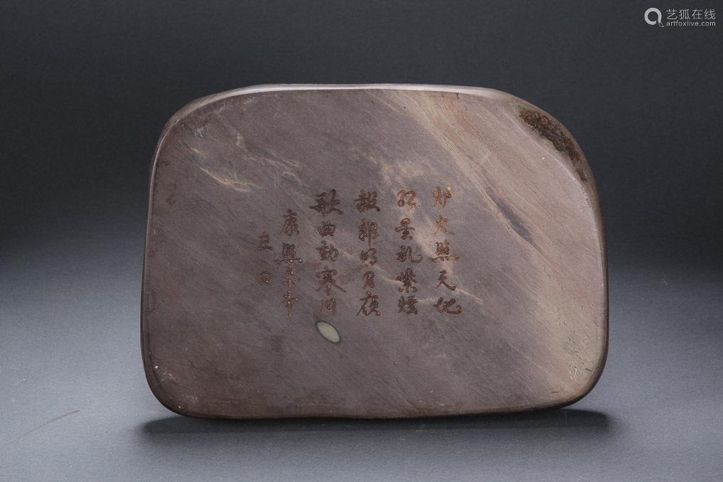 诗文端砚一方(原配金丝楠木盒)