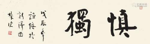 白谦慎(b.1955) 慎独 镜心 水墨纸本