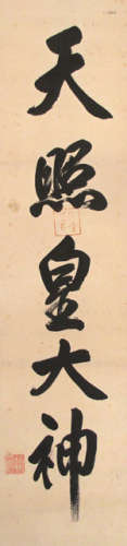 A CALLIGRAPHY OF A SHINTO PRIEST FROM THE ISE SHRINE