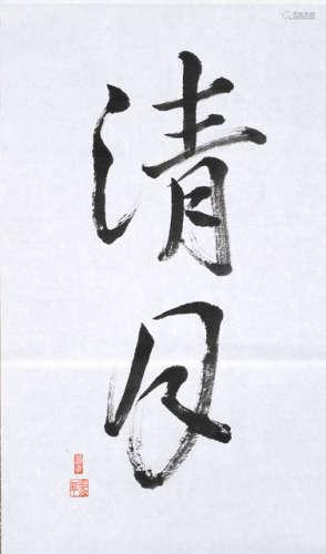 A PAIR OF CALLIGRAPHIES 'MU' BY TANOUE KEI'ICHI