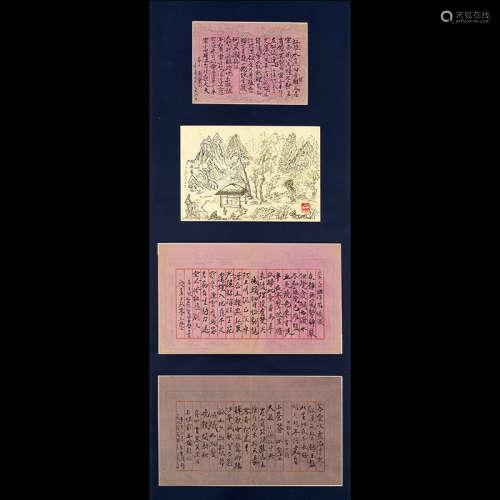 于彭(1955-2014)山水及书法小品四幅