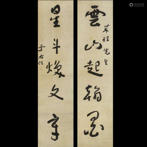 于右任(1879-1964) 书法五言联 水墨纸本 镜框