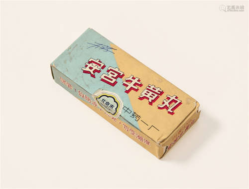 70年代 北京中药一厂安宫牛黄丸