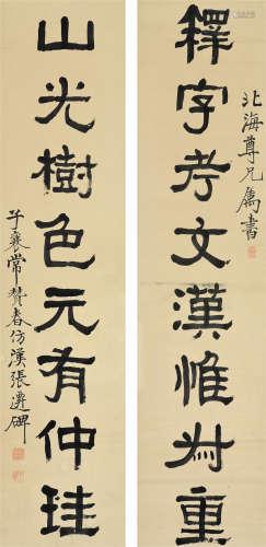 常赞春(1872~1941) 隶书八言联 镜片 水墨纸本