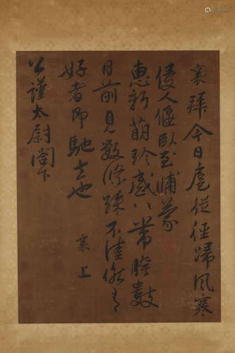 蔡襄 书法 纸本立轴