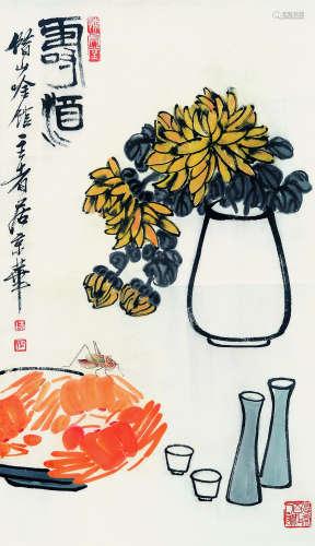 齐白石 近现代 寿酒 纸本镜片