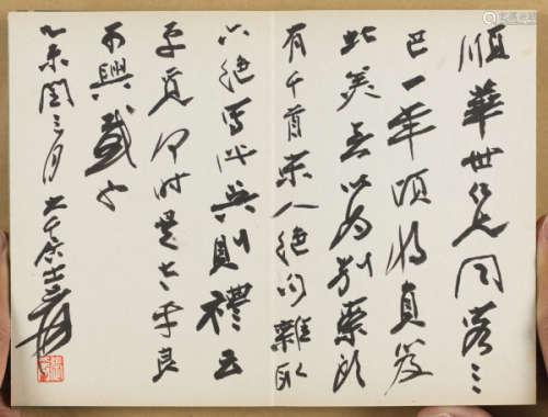 ZHANG DAQIAN (1899-1983), FIGURE AND LANDSCAPE