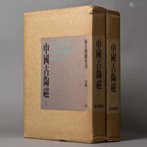 2-VOLUME BOOKS OF ANCIENT CHINESE CERAMIC WORKS